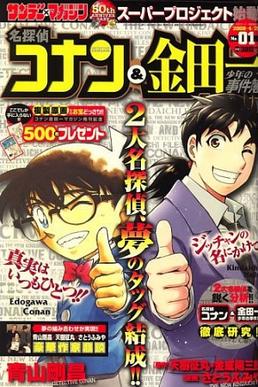 im258-Conan_and_Kindaichi_Magazine