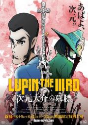 Lupin the Third: Jigen Daisuke no Bohyou (Lupin the Third: Daisuke Jigen's Gravestone) - Genres: Action , Adventure , Comedy , Drama , Movie , Seinen