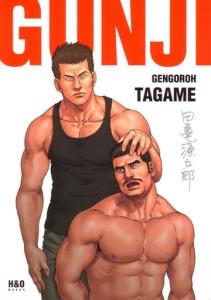 gunji-gei-comi