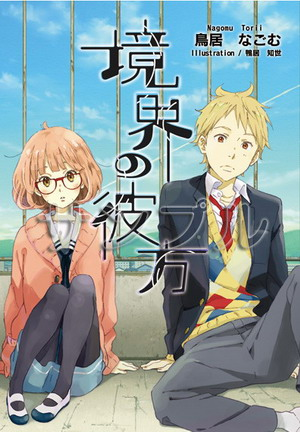 kyc58dkai_no_kanata_volume_1_cover