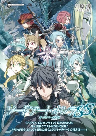 sword-art-online-3384525.jpg